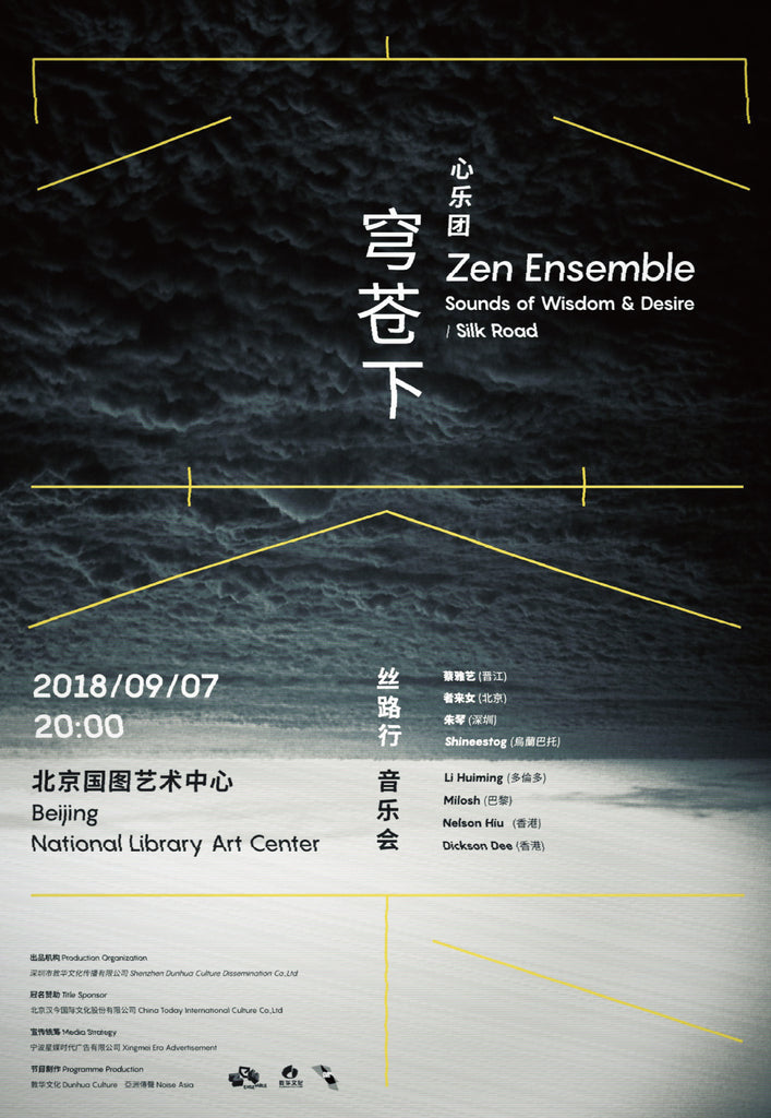 Zen Ensemble - Sounds of Wisdom & Desire / Silk Road Journey live in Beijing