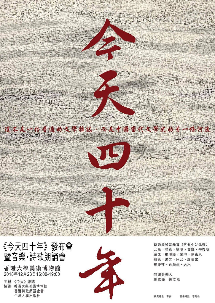 中国当代文学史的另一条河流 | 今天四十年 / TODAY's Forty Years: Launch & Poetry Reading