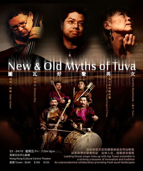 圖瓦好聲男女 New & Old Myths of Tuva / SilkRoad Art Festival2009