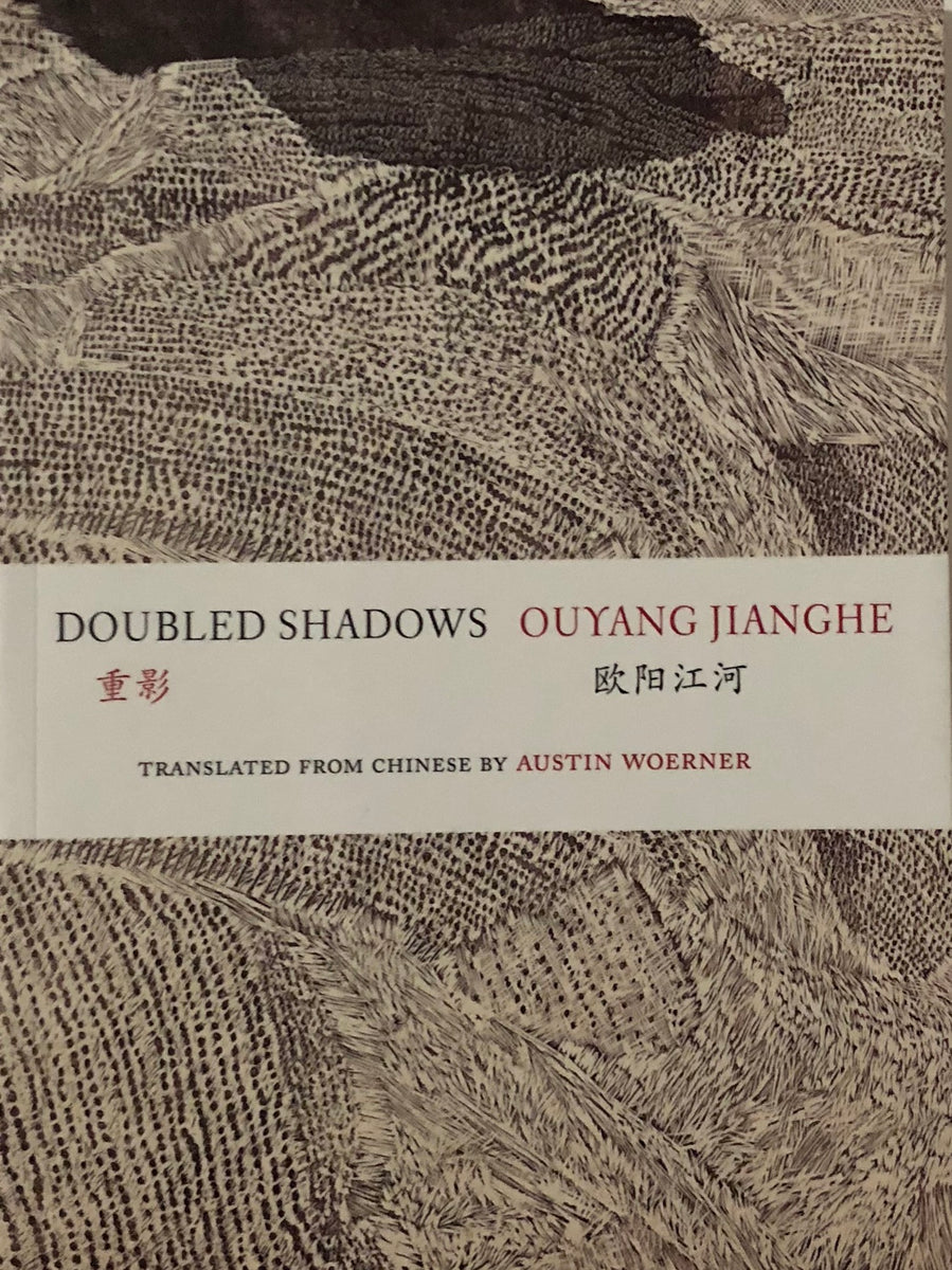 Ouyang Jianghe 欧阳江河 - Doubled Shadows 重影 / Book