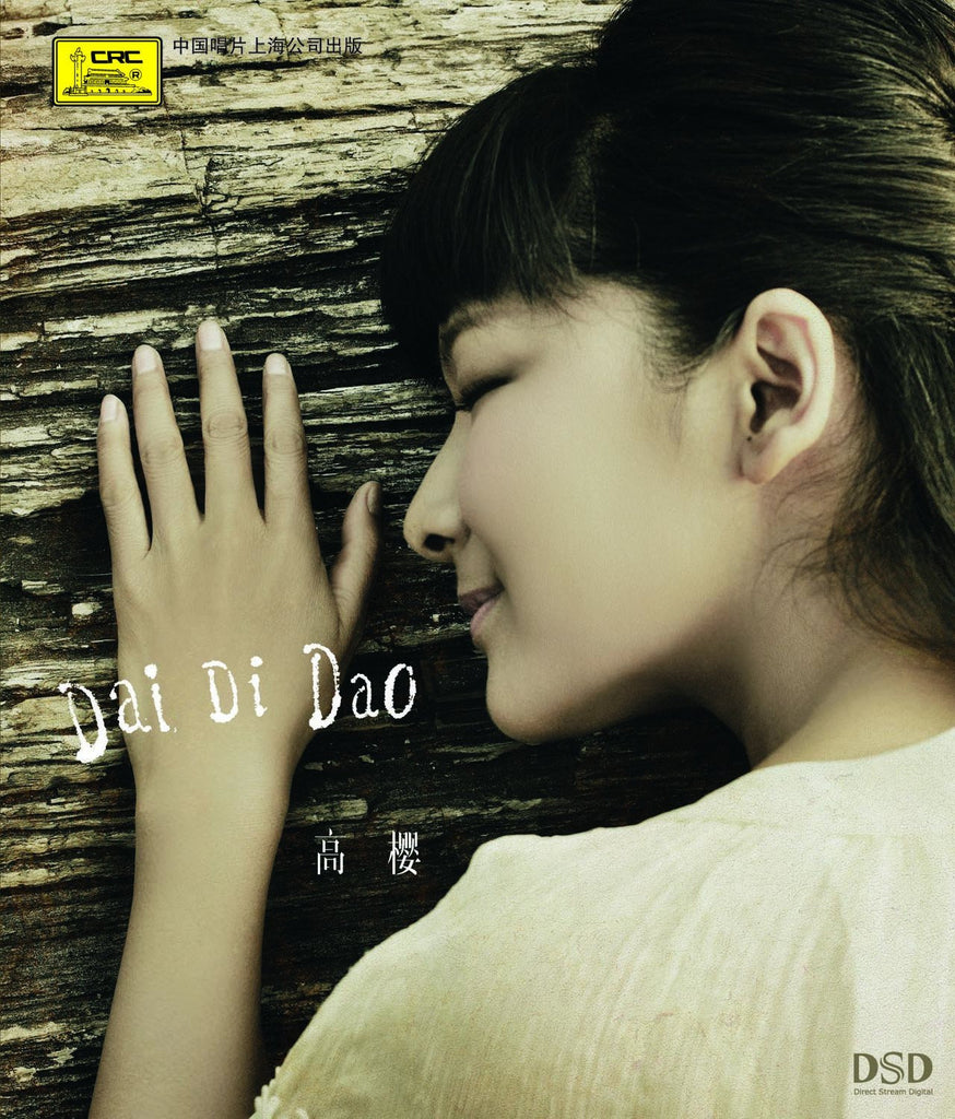 高櫻 Gao Yin - Dai Di Dao / Cherry Records / CD