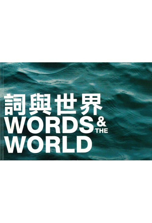 IPNHK 2011, Words and The World 詞與世界 (合集) / The Chinese University Press / Book