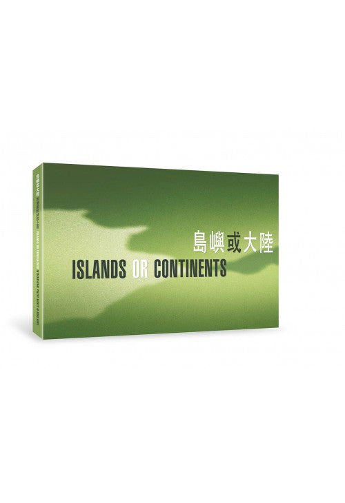 IPNHK 2013, Islands or Continents 島嶼或大陸 (合集) / The Chinese University Press / Book
