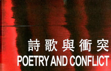 IPNHK 2015, Poetry and Conflict 詩歌與衝突 (合集) / The Chinese University Press / Book