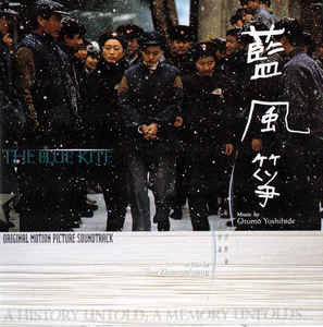 Otomo Yoshihide 大友良英 - 藍風箏The Blue Kite - OST / Noise Asia / CD