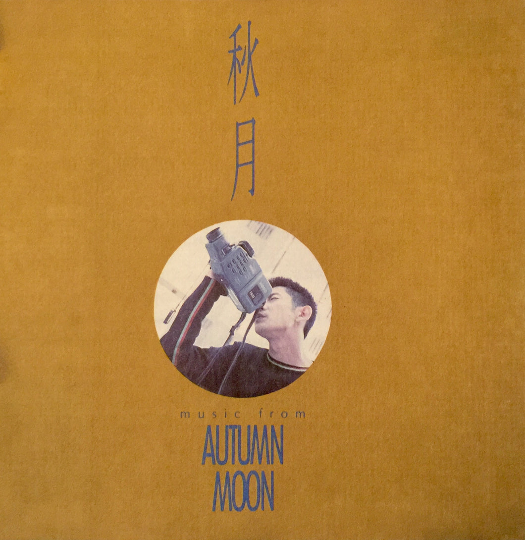 Tats Lau 劉以達 - Autumn Moon 秋月- OST / Sound Factory / CD