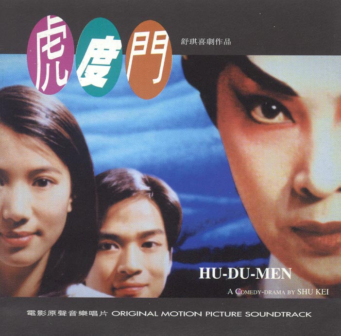Otomo Yoshihide 大友良英 - 虎度门 Hu-Du-Men - OST / Sound Factory / CD