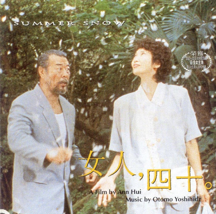 Otomo Yoshihide - 女人四十Summer Snow - OST / Sound Factory / CD