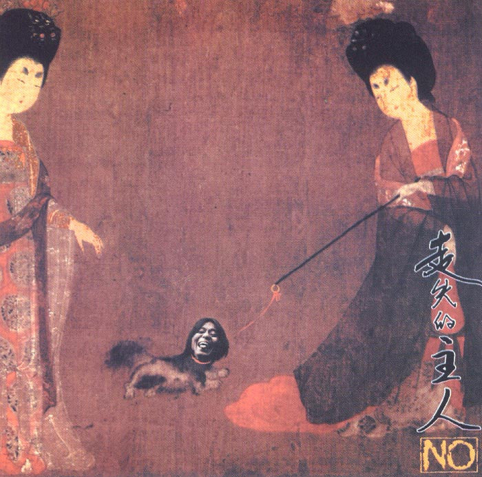 左小祖咒 / NO - 走失的主人 / New China / CD