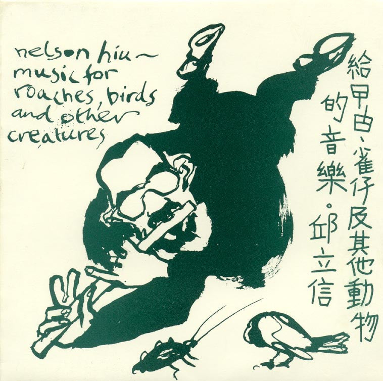 Nelson Hiu  - Music For Roaches, Birds & Other Creatures / Noise Asia / CD