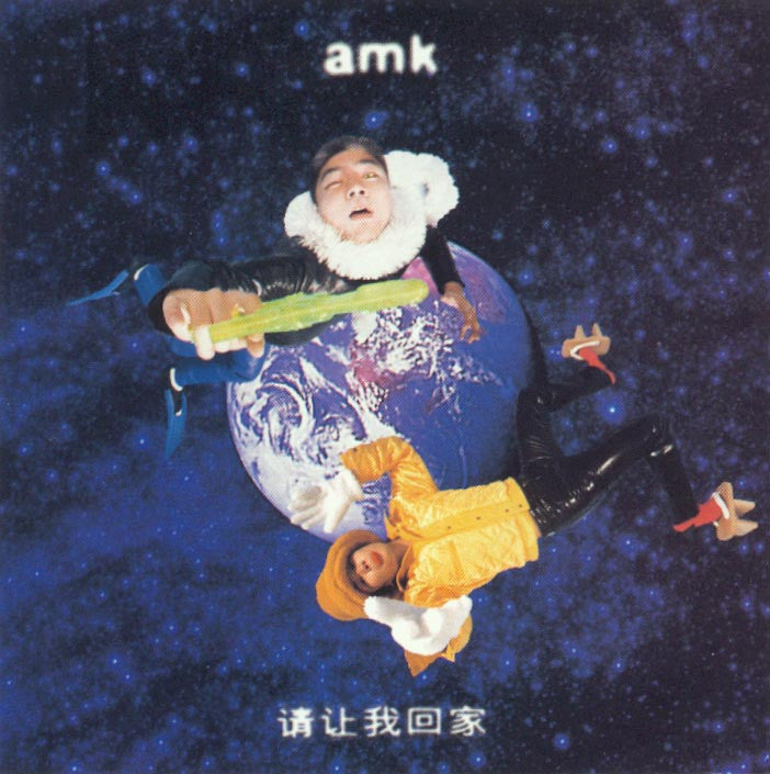 AMK - 請讓我回家 / Sound Factory / CD