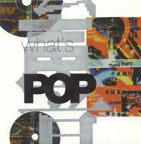 Various Artists - What's Pop / Sound Factory / CD
