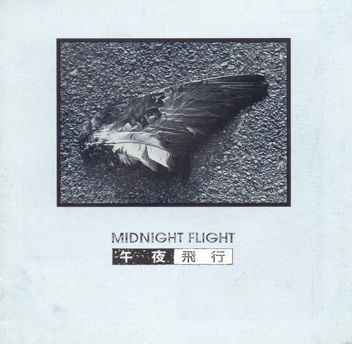 Midnight Flight 午夜飞行 - Midnight Flight 午夜飞行 / Noise Asia / CD