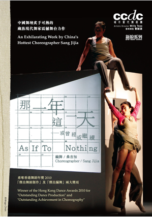 Sang Jija - As If To Nothing 《那一年‧這一天》 / CCDC / DVD