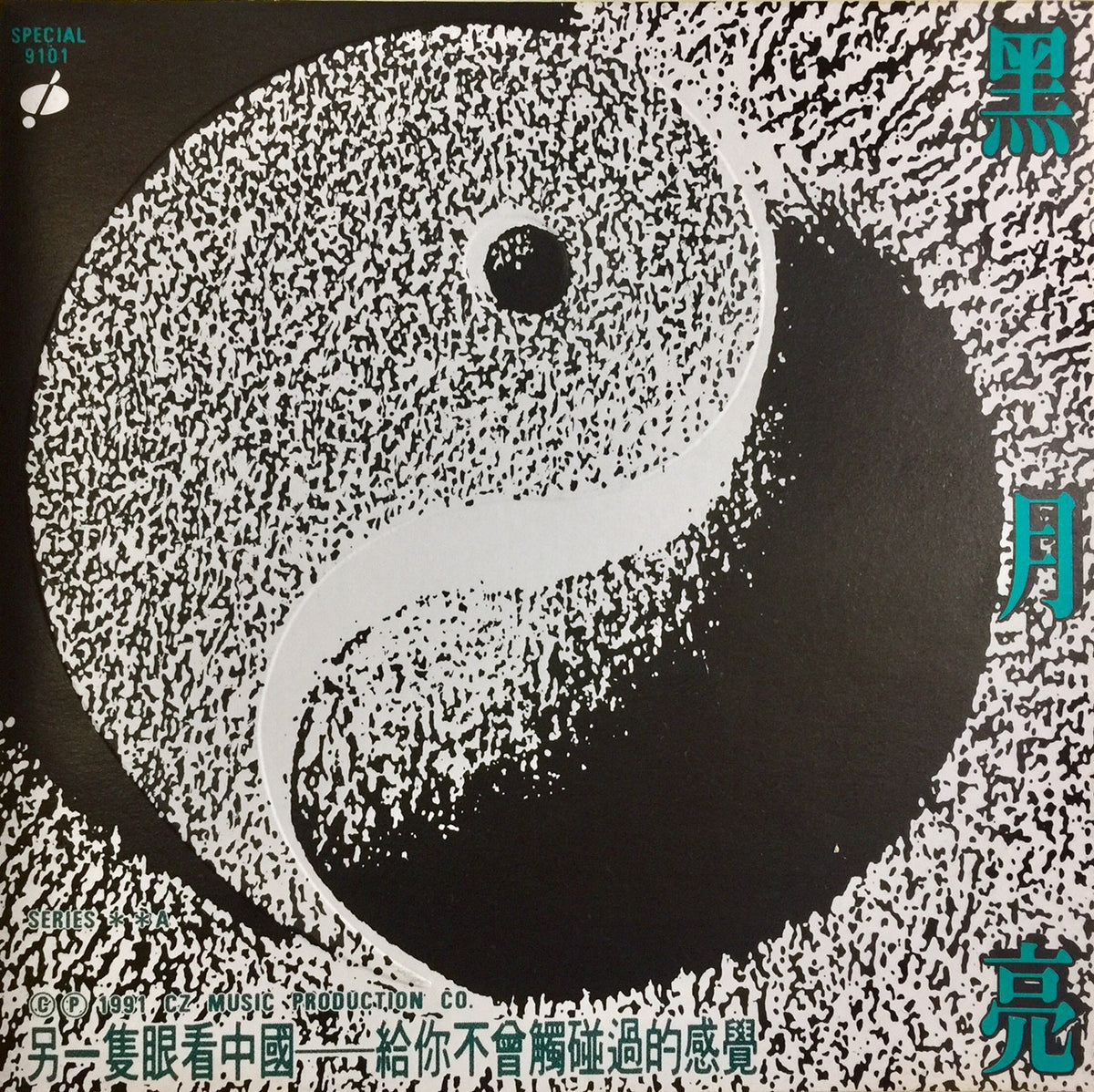 Various Artists -  黑月亮 Black Moon / CZ Music / CD