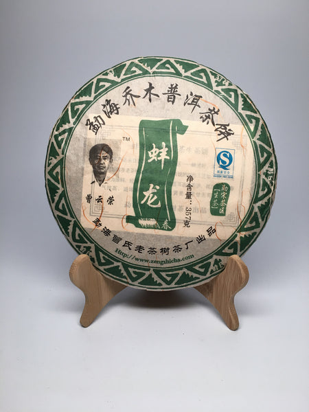 Old Tea Tree 2006 Sheng 357g Cake