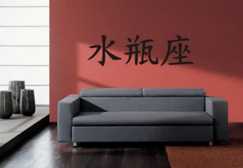 Kanji Symbol for Aquarius Decal Chinese Lettering Sticker Wall Mural Home - ezwalldecals  - vinyl decal - vinyl sticker - decals - stickers - wall decal - jdm decal - vinyl stickers - vinyl decals - 1