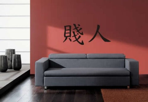 Kanji Symbol for Bitch Decal Chinese Lettering Sticker Wall Mural Home Funny - ezwalldecals  - vinyl decal - vinyl sticker - decals - stickers - wall decal - jdm decal - vinyl stickers - vinyl decals - 1