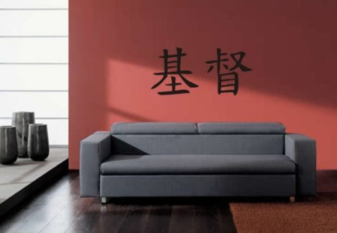 Kanji Symbol for Christ Decal Chinese Lettering Sticker Wall Mural Home Jesus - ezwalldecals  - vinyl decal - vinyl sticker - decals - stickers - wall decal - jdm decal - vinyl stickers - vinyl decals - 1
