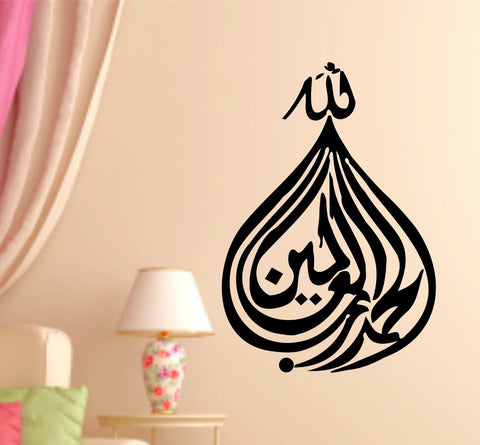 Arab Persian Islam Caligraphy Words Quotes Vinyl Wall Decal Sticker Art Graphic - ezwalldecals  - vinyl decal - vinyl sticker - decals - stickers - wall decal - jdm decal - vinyl stickers - vinyl decals - 1