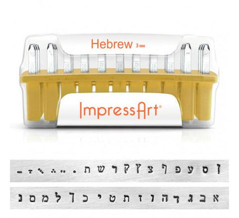 HEBREW BLOCK ALPHABET, Metal Stamp Kit 3 mm ImpressArt Stamps Set Plus Bonus Vowel Stamps, Hebrew Letter Metal Stamping Tool Set