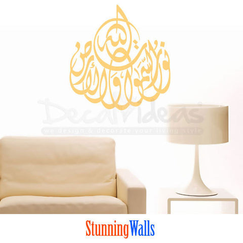 Islamic Calligraphy Wall Decal - Muslim Wall Decal - Wall vinyl Sticker - islamic decal - islamic wall art -  islamic wall decor D-50087-D