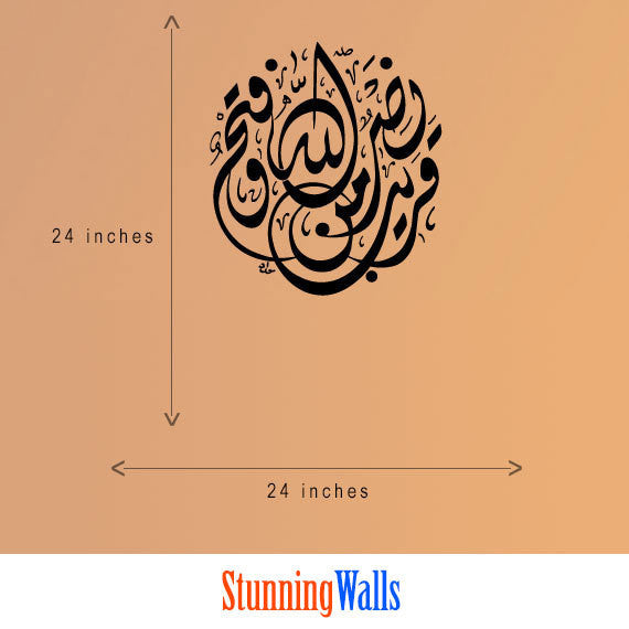 Islamic Art Calligraphy Vinyl Wall Decal -  Islamic Art Wall Decals Sticker - Quranic Decal