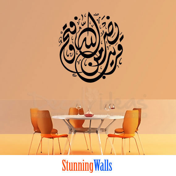 Islamic Art Calligraphy Vinyl Wall Decal -  Islamic Art Wall Decals Sticker - Quranic Decal D-50066-D