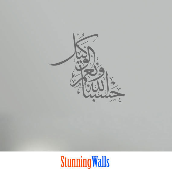 Islamic Wall Decal Sticker - Calligraphy Islamic Art -  Art Wall Decals Sticker - Islamic Wall Decor Sticker D-50010-D