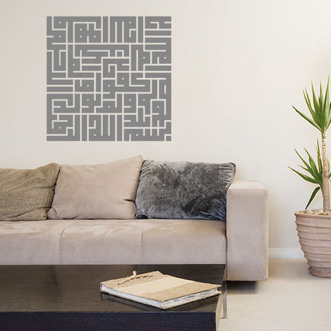 Islamic Quranic verse Ikhlas Calligraphy Wall Decal- surah ikhlas -Bismillah  IKHLAS - Quranic Wall Decal Art - Islamic Sticker- D-50046-D