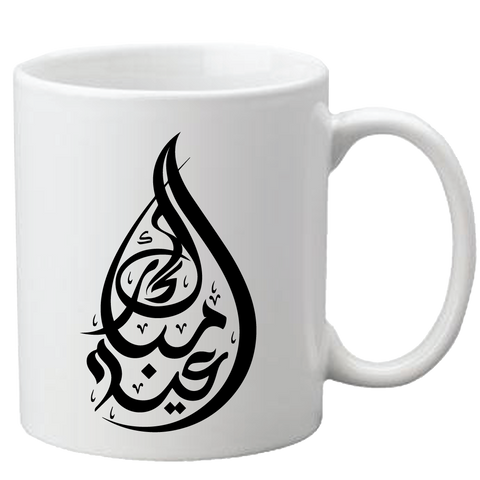 Customized Mug for Eid