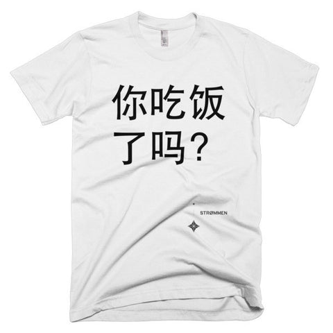 你吃饭了吗?Short sleeve men's t-shirt Have you eaten? (Greeting in Chinese)