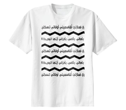 Arabic Poems tee