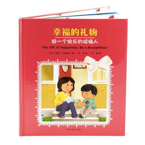 Peter Lundgren releases first Bucket Filling-based book exclusively published in China!