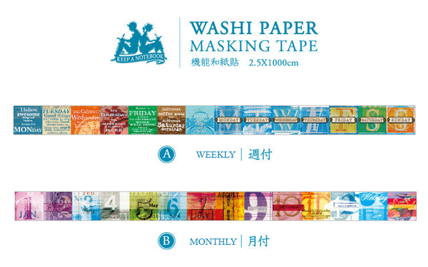 寫筆記 紙膠帶 | Keep A Notebook Washi Tape