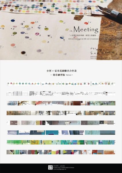 Chamil Garden Washi Tape - Meeting | 小徑文化 x 夏米花園 刻章練習版II