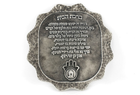 home blessing - birkat habaying