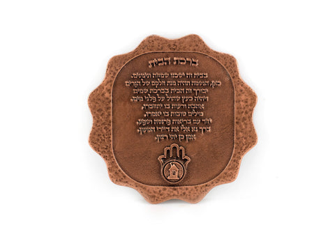 The Birkat Habayit Home Blessing in Hebrew (Copper)