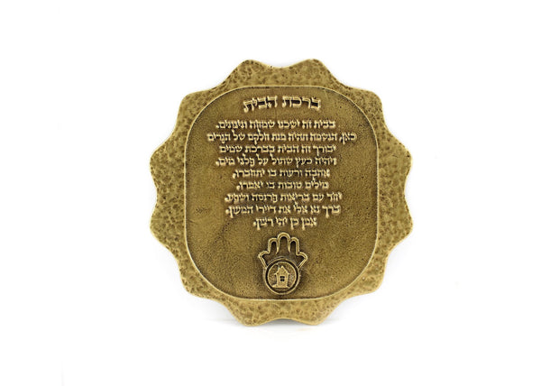 The Birkat Habayit Home Blessing in Hebrew (Bronze)