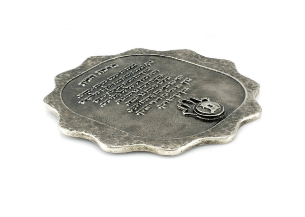 The Birkat Habayit Home Blessing in Hebrew (Silver)
