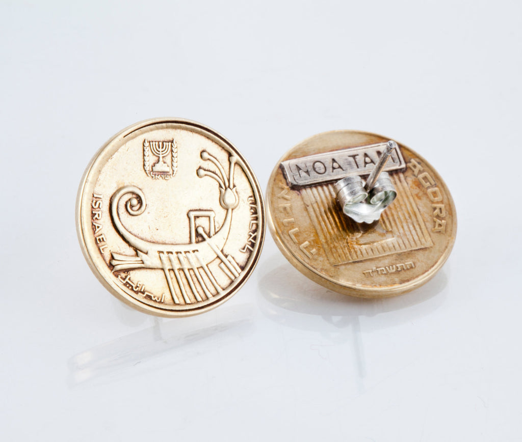 Guidance Israeli Coin with Antique Boat Sheqel Earrings