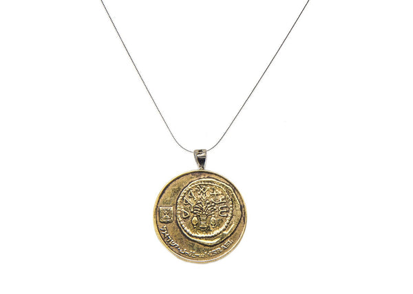 Israeli Old, Collector's Coin Pendent - 50 Sheqalim Israel Coin