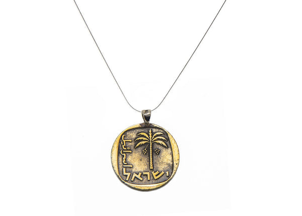 Israeli Old, Collector's Coin - 10 Agorot Palm Tree Necklace