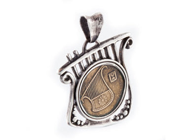 Israeli Harp Coin Pendant - Half Sheqel Coin of Israel Necklace