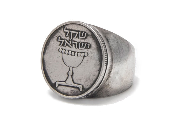 Israeli Old, collector's Coin Ring - 1 Sheqel Coin of Israel
