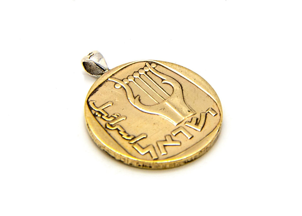 Israeli Old, Collector's Coin Pendant - 25 Agorot Israel Coin Necklace