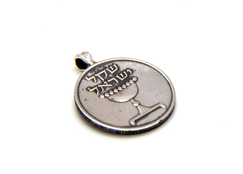 Old Israeli 1 Sheqel Coin Pendant Necklace