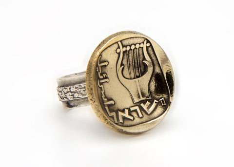 Israeli Coin Ring with Old, Collector's 25 Agorot Lyre Coi