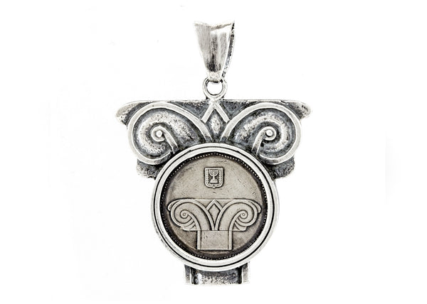 5 NIS New Israeli Sheqel/Shekel Coin Pendant Necklace
