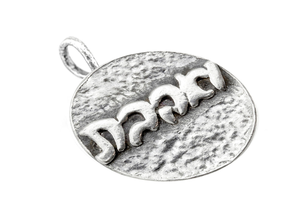 Necklace with And You Shall Love Medallion v'ahavta in Hebrew